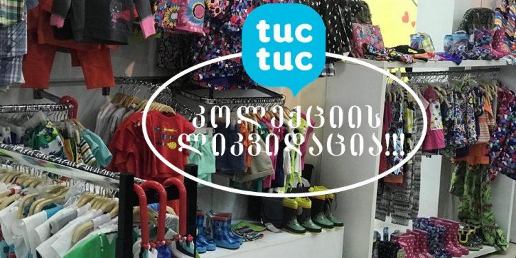 TUC TUC-ში კოლექციის ლიკვიდაცია დაიწყო! გამორჩეული სამოსი წარმოუდგენლად დაბალ ფასად...